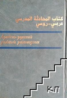 Арабско- русский учебный разговорник