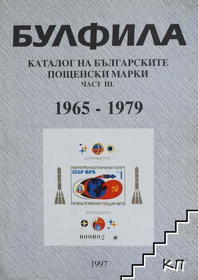 Булфила. Каталог на българските пощенски марки. Част 3: 1965-1979