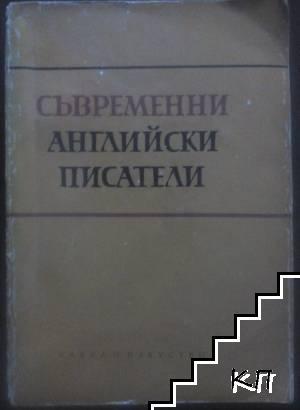 Съвременни английски писатели