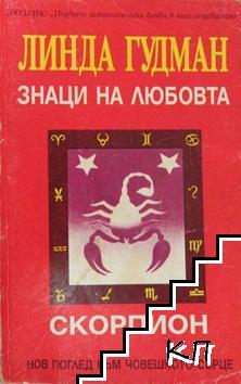 Знаци на любовта: Скорпион