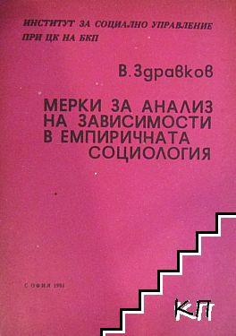 Мерки за анализ на зависимости в емпиричната социология