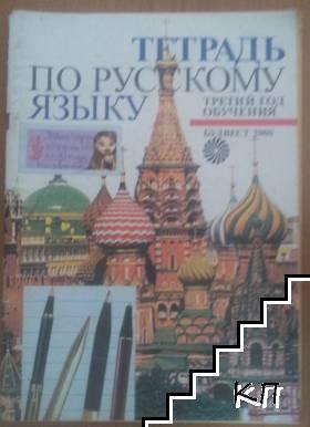 Тетрадь по русскому языку для 7. класса