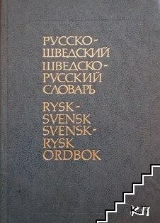 Русско-шведский, шведско-русский словарь