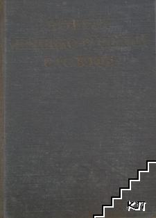 Новый немецко-русский словарь. Грамматический справочник - статьи о произношении и словообразовании