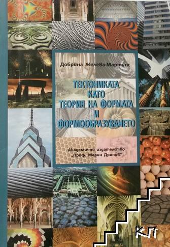 Тектониката като теория на формата и формообразуването