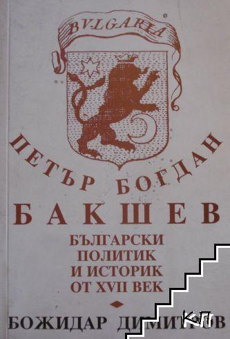 Петър Богдан Бакшев. Български политик и историк от XVII век
