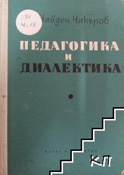 Педагогика и диалектика