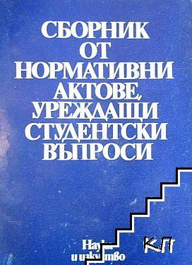Сборник от нормативни актове, уреждащи студентски въпроси