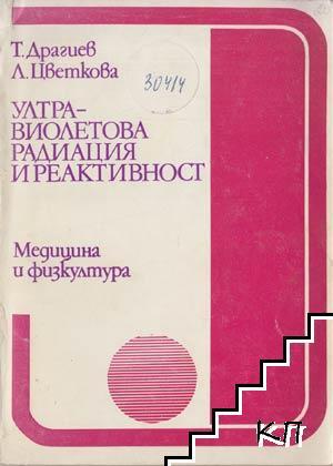 Ултравиолетова радиация и реактивност