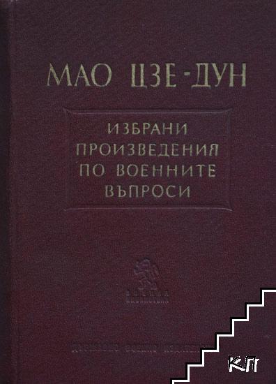 Избрани произведения по военните въпроси