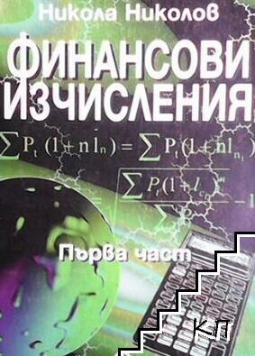 ��������� ����������. ���� 1