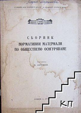 Сборник нормативни материали по обществено осигуряване