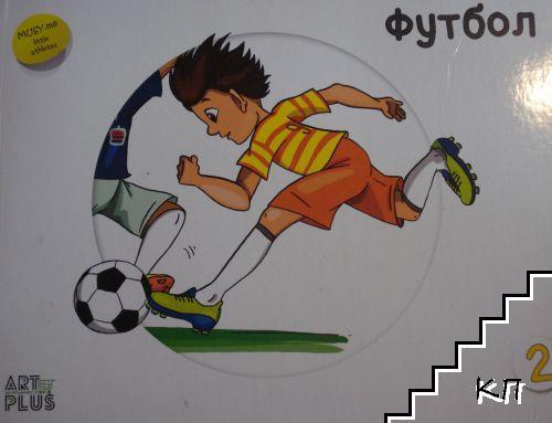 Малки спортисти. 2: Футбол