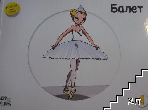 Малки спортисти. 4: Балет