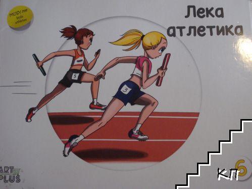 Малки спортисти. 6: Лека атлетика