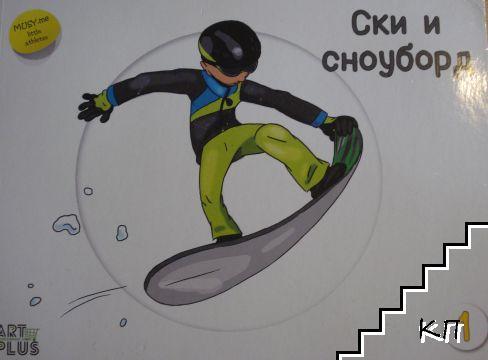 Малки спортисти. 1: Ски и сноуборд