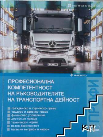 Професионална компетентност на ръководителите на транспортна дейност