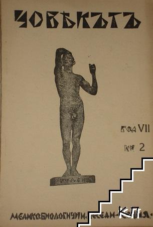 Човекътъ. Медико-биологични беседи. Кн. 2-10 / 1937-1938