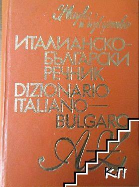 Италианско-български речник