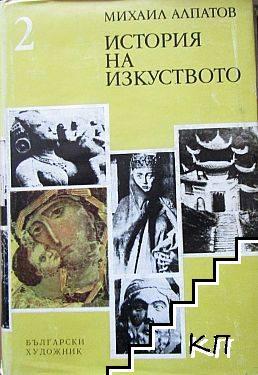 История на изкуството. Том 2: История на Средновековието
