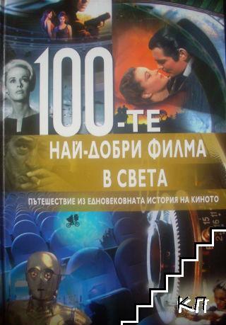 100-те най-добри филма в света