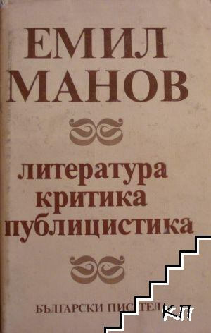 Литературна критика, публицистика