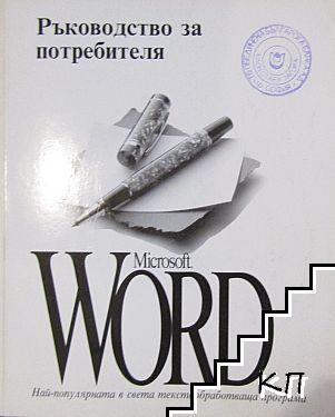 Ръководство за потребителя Microsoft Word