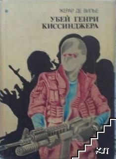 Убей Генри Киссинджера