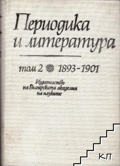 Периодика и литература. Том 2-5