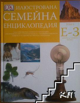 Илюстрована семейна енциклопедия. Том 5