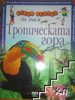 Искам всичко да знам: Тропическата гора