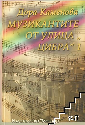 """Музикантите от улица """"Цибра"""" 1"""