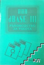 ППП dBase III. Ръководство за работа