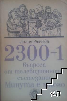 """2300 + 1 въпроса от телевизионното състезание """"Минута е много"""""""