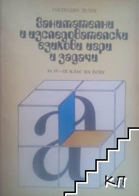 Занимателни и изследователски езикови игри и задачи: за 4.-9. клас на ЕСПУ
