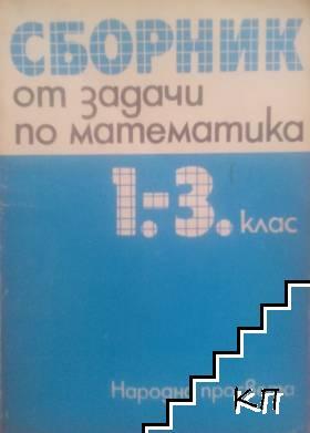 ������� �� ������ �� ���������� �� 1.-3. ����