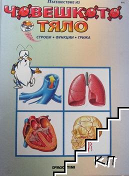 Пътешествие из човешкото тяло. Книга 1-22