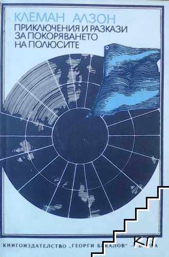 Приключения и разкази за покоряването на полюсите