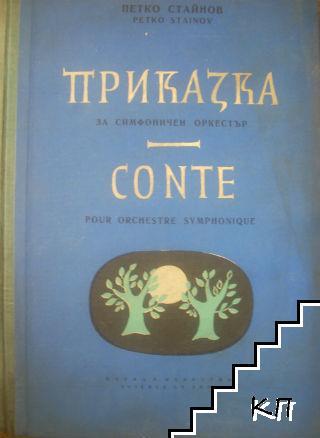 Приказка за симфоничен оркестър