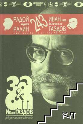За и от Иван Газдов. Документален сборник