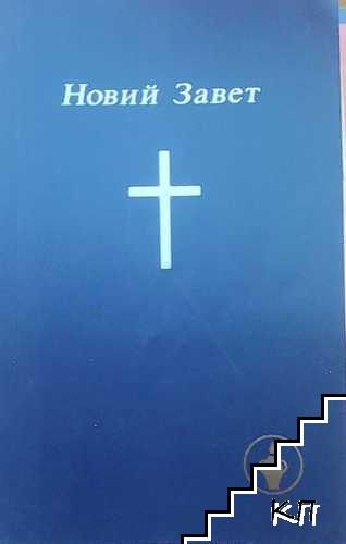 Новий Завет