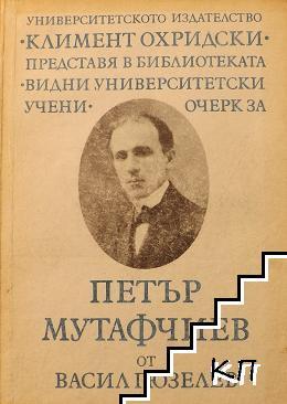 Петър Мутафчиев