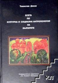 Есета по културна и социална антропология на българите