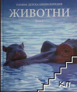 Голяма детска енциклопедия. Том 2: Животни. Част 2