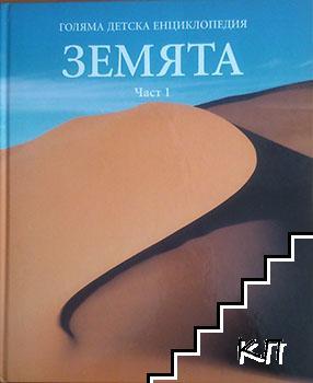 Голяма детска енциклопедия: Том 3-4: Земята. Част 1-2