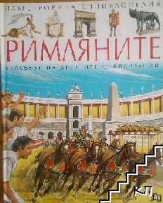Илюстрована енциклопедия. Римляните: Блясъкът на древните цивилизации