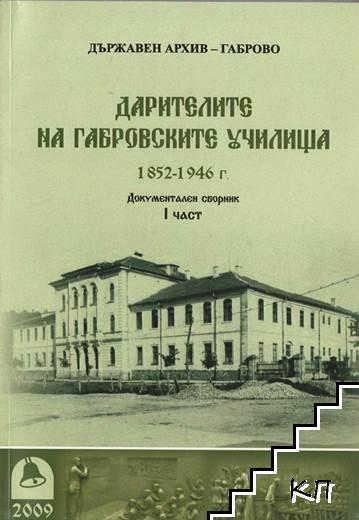 Дарителите на Габровските училища 1852-1946. Част 1