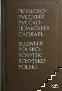 Польско-русский, русско-польский словарь / Slownik polsko-rosyjski, rosyjsko-polski