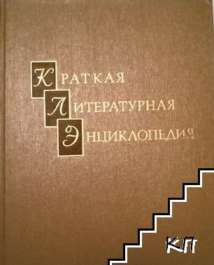 Краткая литературная энциклопедия. Том 1-9