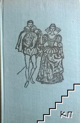 Избрани произведения в пет тома. Том 5: Стихотворения. Драми